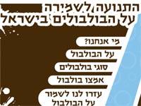התנועה לשמירה על הבולבולים בישראל / מתוך: האתר הרשמי